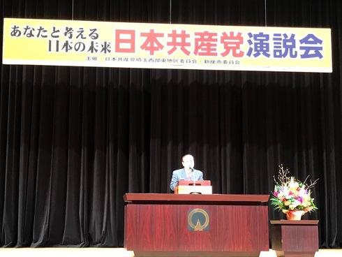 新座共産党演説会2.jpg
