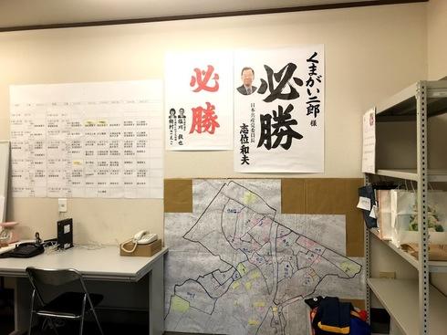選対事務所2.jpg